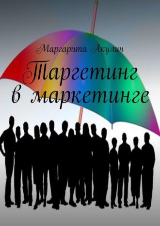Маргарита Акулич, Таргетинг вмаркетинге