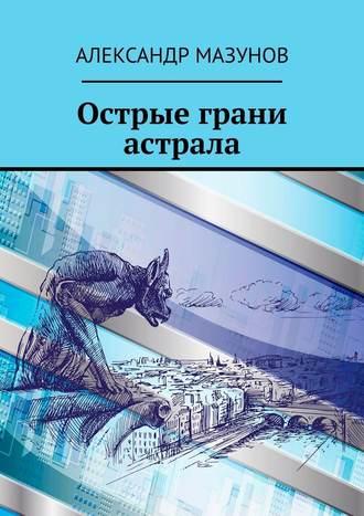 Александр Мазунов, Острые грани астрала