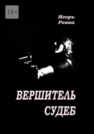 Игорь Ревва, Вершитель судеб
