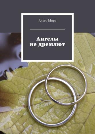 Ольга Клушина, Ангелы недремлют
