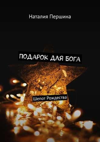 Наталия Першина, Подарок дляБога. Шепот Рождества