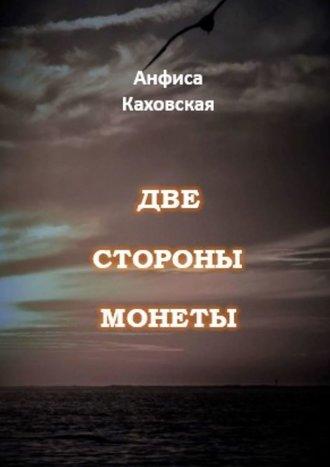 Анфиса Каховская, Обратная сторона Зла