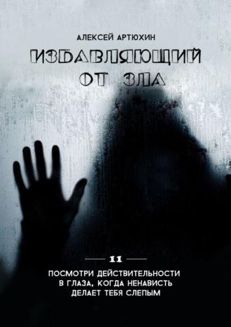 Алексей Артюхин, Избавляющий от Зла