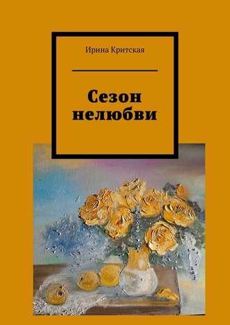 Ирина Критская, Сезон нелюбви