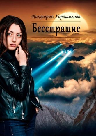Виктория Хорошилова, Бесстрашие