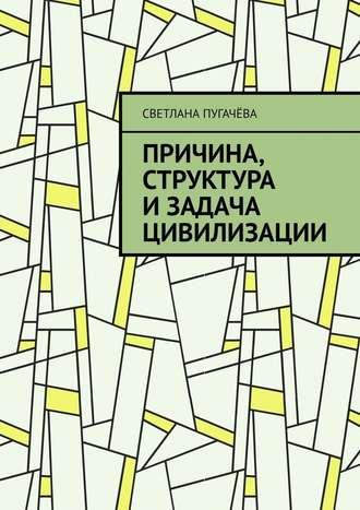 Светлана Пугачёва, Причина, структура и задача цивилизации