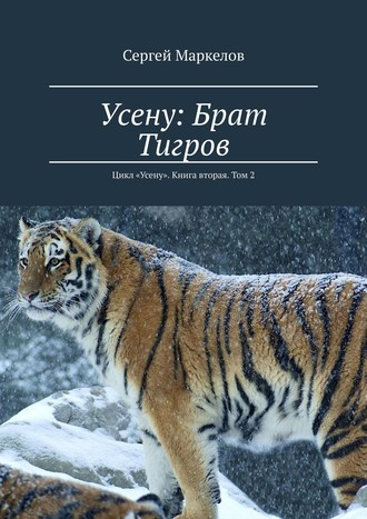 Сергей Маркелов, Усену: Брат Тигров. Цикл «Усену». Книга вторая. Том 2