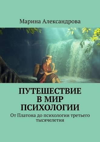 Марина Александрова, Путешествие в мир психологии. ОтПлатона допсихологии третьего тысячелетия