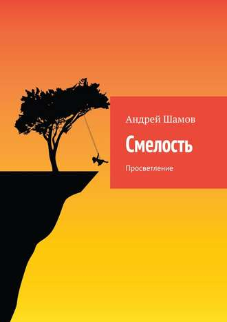 Андрей Шамов, Смелость. Просветление