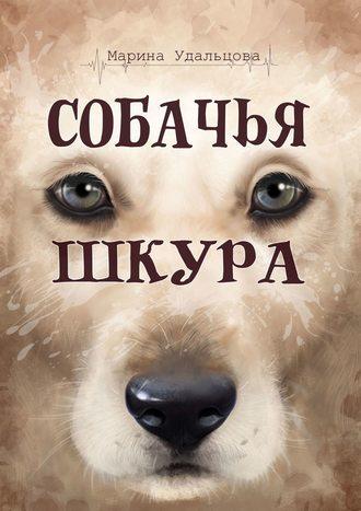 Марина Удальцова, Собачья шкура