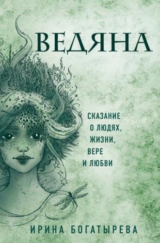 Ирина Богатырева, Ведяна