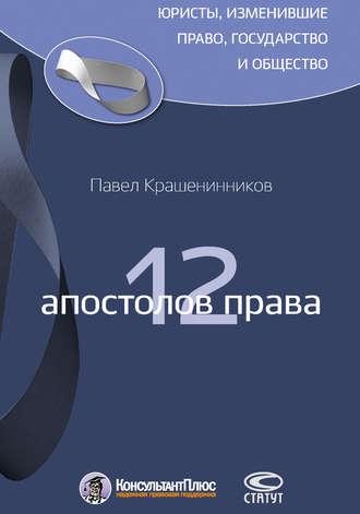 Павел Крашенинников, 12 апостолов права