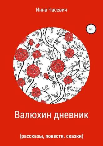 Инна Часевич, Валюхин дневник (рассказы, сказки, повести)