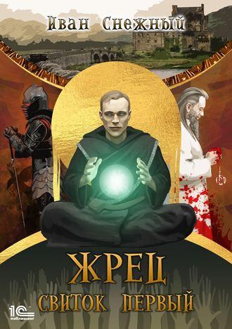 Иван Снежный, Жрец. Свиток первый