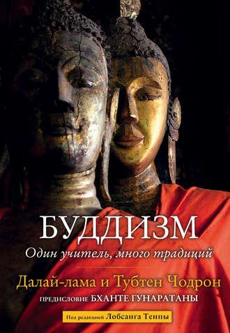 Далай-лама XIV, Тубтен Чодрон, Буддизм. Один учитель, много традиций