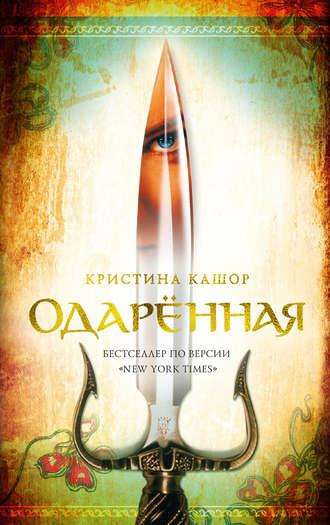 Кристина Кашор, Одарённая