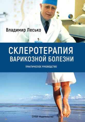 Владимир Лесько, Склеротерапия варикозной болезни. Практическое руководство