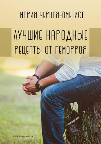 Мария Чёрная-Аметист, Лучшие народные рецепты от геморроя