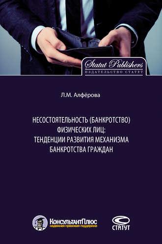 Лилиана Алфёрова, Несостоятельность (банкротство) физических лиц: тенденции развития механизма банкротства граждан