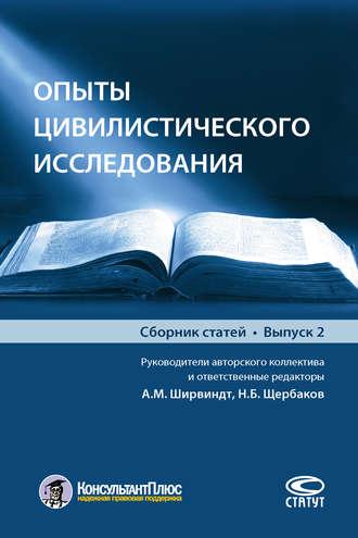Коллектив авторов, Опыты цивилистического исследования. Выпуск 2