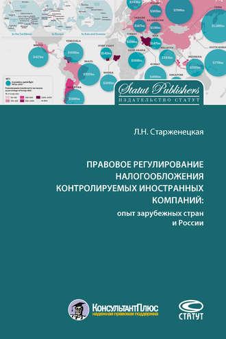 Любовь Старженецкая, Правовое регулирование налогообложения контролируемых иностранных компаний: опыт зарубежных стран и России