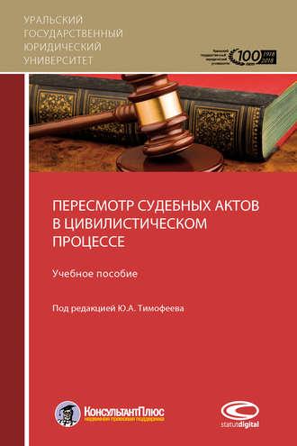 С. Загайнова, Михаил Скуратовский, Пересмотр судебных актов в цивилистическом процессе