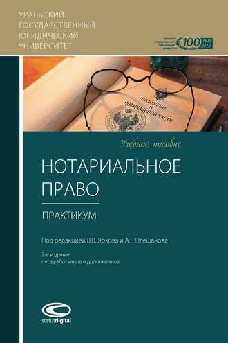 Коллектив авторов, Нотариальное право. Практикум
