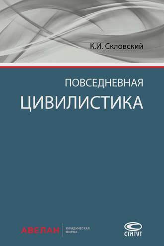 Константин Скловский, Повседневная цивилистика