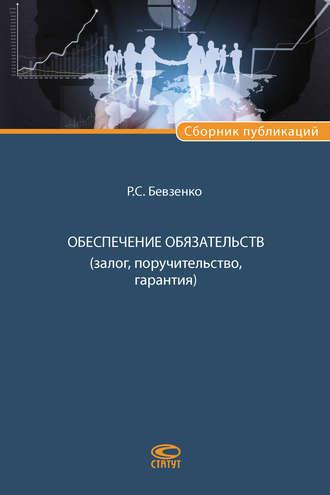 Роман Бевзенко, Обеспечение обязательств (залог, поручительство, гарантия)
