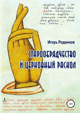 Игорь Родинков, Старообрядчество и церковный раскол