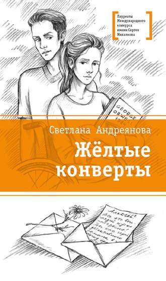 Светлана Андреянова, Жёлтые конверты