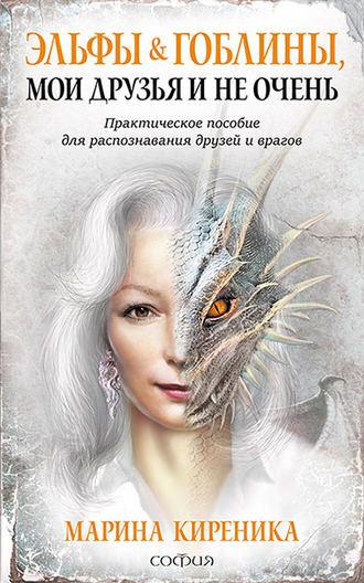 Марина Киреника (Холкина), Эльфы и Гоблины, мои друзья и не очень