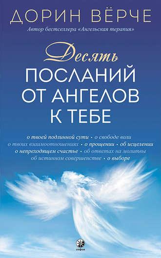 Дорин Вёрче, Десять посланий от ангелов к тебе