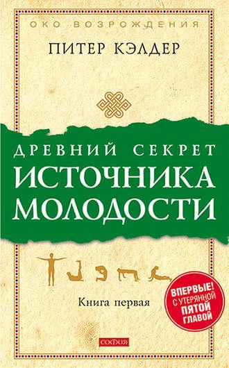 Питер Кэлдер, Древний секрет источника молодости. Книга 1