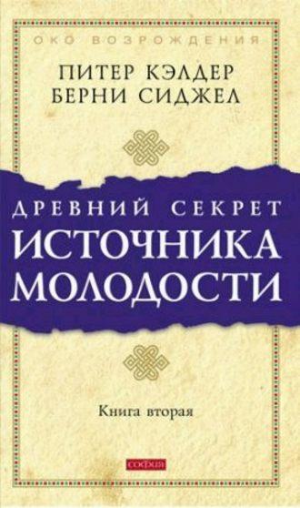 Берни Д. Сиджел, Питер Кэлдер, Древний секрет источника молодости. Книга 2