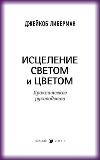 Джейкоб Либерман, Исцеление светом и цветом. Практическое руководство