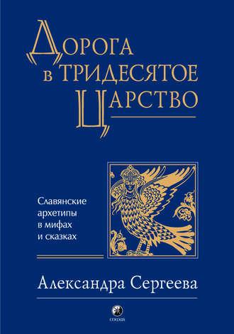 Александра Сергеева, Дорога в Тридесятое царство