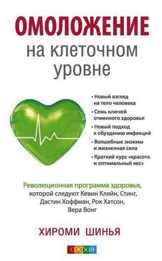 Хироми Шинья, Омоложение на клеточном уровне. Революционная программа здоровья