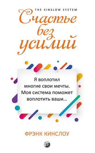 Фрэнк Кинслоу, Счастье без усилий