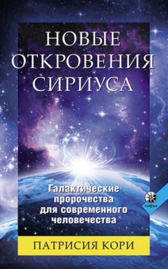 Патрисия Кори, Новые Откровения Сириуса