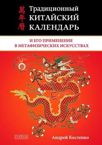Андрей Костенко, Традиционный китайский календарь и его применение в метафизических искусствах