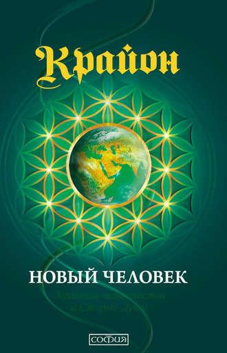 Ли Кэрролл, Крайон. Книга 14. Новый человек. Эволюция человечества и Старые Души