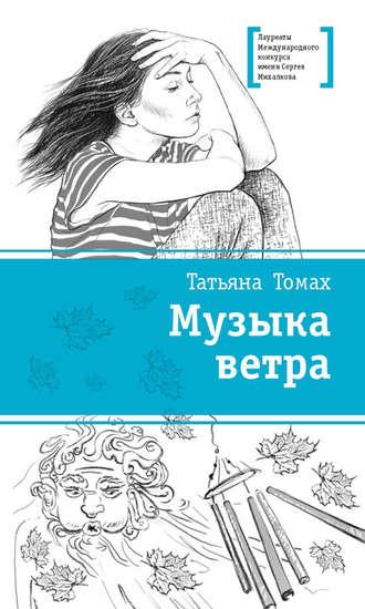 Татьяна Томах, Музыка ветра