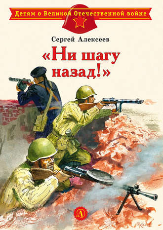 Сергей Алексеев, «Ни шагу назад!»