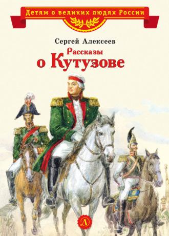 Сергей Алексеев, Рассказы о Кутузове