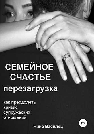 Нина Василец, Семейное счастье. Перезагрузка