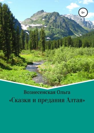 Ольга Вознесенская, Сказки и предания Алтая