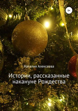 Наталия Алексеева, Истории, рассказанные накануне Рождества