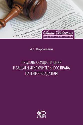 Арина Ворожевич, Пределы осуществления и защиты исключительного права патентообладателя