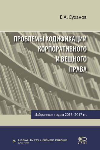 Евгений Суханов, Проблемы кодификации корпоративного и вещного права